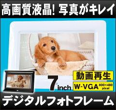 高精細7インチワイドVGA(800×480PIXEL)液晶プレゼントにぴったり!ラッピング対応!写真がキレイ!デジタルフォトフレーム「SP-070EL」[DreamMaker]