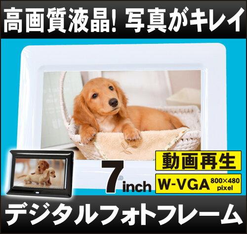 ■動画再生■日本語説明書付■1年保証■高精細7インチワイドVGA(800×480)プレゼントにぴったり!...
