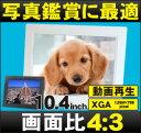 ■画面比4:3■動画再生■日本語説明書付■1年保証■高精細10.4インチワイドXGA(1024×768)プレゼントにぴったり!写真がキレイ!デジタ…