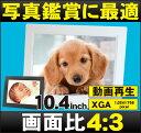 デジタルフォトフレーム 10インチ「DMF104C」■画面比4:3■動...