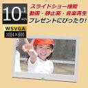 デジタルフォトフレーム 10インチ WSVGA液晶 1,024×600pixel 「SP-101FM」動画再生 日本語説明書付 1年保証 写真がキレイ!画面が大きい 薄型フレーム 10.1インチ のし ラッピング SDカード USBメモリー [DreamMaker]