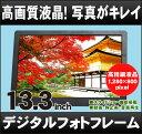デジタルフォトフレーム 13.3インチ「SP-133CM」■大画面!家...