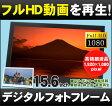 ■フルHD再生!大画面!家庭でもお店でも使える!15.6インチ液晶 デジタルフォトフレーム 電子POP 広告モニター デジタルサイネージ 電子看板「SP-156DM」[DreamMaker]