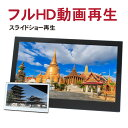 デジタルフォトフレーム 大型 15.6インチ 「SP-156DM」 フルHD再生!大画面 家庭でもお店でも使える 電子POP 広告モニター デジタルサイネージ インフォメーションディスプレイ 電子看板 HDMI ノベルティーに最適 [DreamMaker]・・・