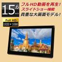 デジタルフォトフレーム 大型 15.6インチ フルHD液晶 1920×1080pixel 大画面 「SP-156DM」 家庭でもお店でも使える 電子POP 広告モニター デジタルサイネージ インフォメーションディスプレイ 電子看板 HDMI SDカード USBメモリー [DreamMaker]