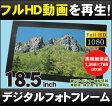 ■フルHD再生!大画面!家庭でもお店でも使える!18.5インチ液晶 デジタルフォトフレーム 電子POP 広告モニター デジタルサイネージ 電子看板「SP-185DM」[DreamMaker]