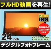 ■フルHD再生!大画面!家庭でもお店でも使える!24インチ液晶 デジタルフォトフレーム 電子POP 広告モニター デジタルサイネージ 電子看板「SP-240DM」[DreamMaker]