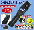 [DreamMaker]LEDハンディライト/懐中電灯型ビデオカメラ(マグライト)「DMCA15」LED誘導灯