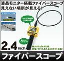 狭い場所にカメラが入るレンズチューブ付[DreamMaker]ファイバースコープ(内視鏡)「DMSC24A」...