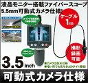 5.5mm可動式カメラ仕様狭い場所にカメラが入る録画・撮影機能搭載[DreamMaker]ファイバースコー...