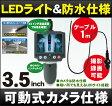 ファイバースコープ 工業用内視鏡 「DMSC35AA」5.5mm可動式カメラ仕様(ケーブル長:1m)LEDライト搭載 マイクロスコープ [DreamMaker]