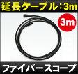 [DreamMaker]ファイバースコープ用延長ケーブル(3m)「EXT3M」