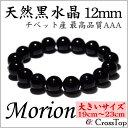 大きいサイズ・19cm23cm チベット産 モリオン 黒水晶 ブレスレット 1...