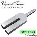 日本製 パワーストーン 浄化 クリスタルチューナー 水晶ポイント付き4096H...