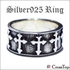 クロスリングシルバー925指輪ゆびわシルバーリングメンズ男性十字架クロスリング十字架リングシルバー925リングオシャレリングファッションsv925silver925プレゼント彼氏夫父の日誕生日
