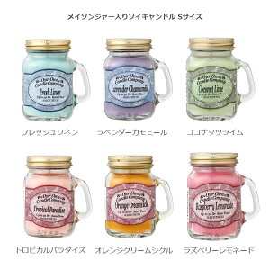 MASON JAR CANDLES / メイソンジャー入りソイキャンドル ミニサイズ S / 6種類