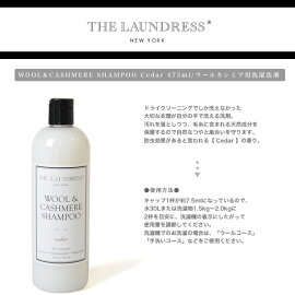 TheLaundressザ・ランドレスウールカシミアシャンプーCedar475ml/ウールカシミア用洗濯洗剤・1054