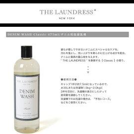 TheLaundressザ・ランドレスデニムウォッシュClassic475ml/デニム用洗濯洗剤・1580ギフト