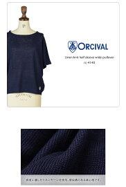 Orcivalオーシバル/オーチバルリネンニットハーフスリーブワイドプルオーバー・rc-4140(全6色)(free)