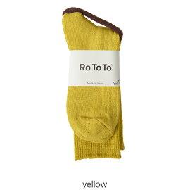 RoToToロトトLINENCOTTONRIBSOCKSリネンコットンリブソックス靴下・r1010(unisex)【メール便可】【2017春夏】