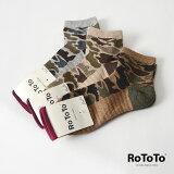 RoToTo ロトト CAMO SHORT SOCKS/カモ カモフラージュ 迷彩柄ショート丈ソックス 靴下・R1041 【メール便可】