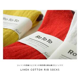 RoToToロトトLINENCOTTONRIBSOCKS/リネンコットンリブソックス・r1010(全7色)(unisex)【2015春夏】