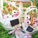 母の日 ギフト 2021 送別 卒業 入学 歓送迎 花束 造花 ブーケ 誕生日 結婚祝い 新築祝い 引っ越し祝い ...