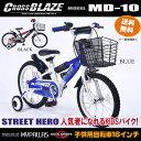 【期間限定 大特価!】マイパラス 自転車 子供 16インチ ...