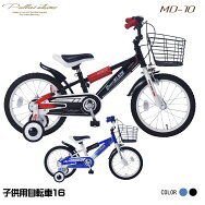 【MYPALLASマイパラス】【本州のみ送料無料※】子供用自転車16インチCROSSBLAZEMD-102色カラー(ブルーブラック)【※沖縄・離島配送不可】【代引き不可】補助輪付で安心。人気者になれる楽しいKIDSバイク