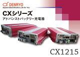【送料無料※】【電菱 DENRYO】アドバンストバッテリー充電器 CX1215 (適合バッテリー:鉛蓄電池/リチウムイオン/ゲル/AGM)【※沖縄・離島除く】