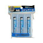 【メール便送料無料】100円硬貨用 角型コインケース 3個入