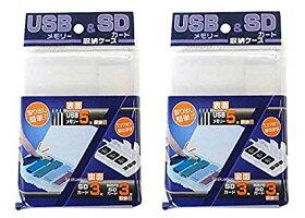 【メール便送料無料】USBメモリー&SDカード収納ケース1個