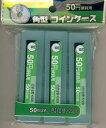 50円硬貨用 角型コインケース ...
