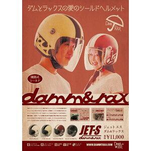 ジェット-S ダム&ラックス