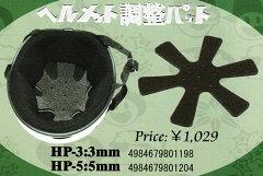 大きいヘルメットもジャストフィット! TNK ヘルメット調整パット HP-3 HP-5 ヘルメットサイズ調整スポンジ
