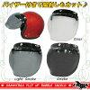バイザー付きで陽射しもカット♪UVカット加工+開閉式☆ほとんどのジェットヘルメットに対応!ダムトラックスフリップアップバブルシールドDAMMTRAXFLIPUPBUBBLESHIELDバイクヘルメット用シールド