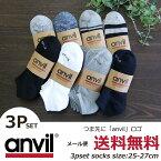 【メール便可】anvil(アンヴィル)3点セットソックス(靴下・くつ下)/メンズ02P27May16