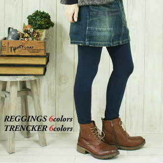 Stylish and warm! leggings 6 color is a trench 6 color 2100 yen, courier services more than 5250 yen. fs3gm