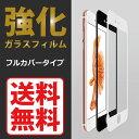 送料無料 iPhone7 Plus iPhone7 iPhone6s iPhone6 強化ガラス保護フィルム TEMPERED GLASS 強化ガラス 0.26mm ラウンドエッジ 【ガラス 衝撃吸収 液晶保護シート ガラスフィルム 3d 9h 気泡軽減】02P27May16