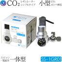 クリスタルアクア CO2レギュレーター シンプルタイプ SS-1GR01【スピードコントローラー・電磁弁一体型】小型CO2ボンベ用