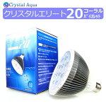 【クリスタルエリート20】コーラルバイオレット水槽用照明・LEDライト消費電力20W鮮やかなレッドブルー海水水槽向けマルチスペクトル