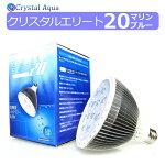 【クリスタルエリート20】マリンブルー水槽用照明・LEDライト消費電力20W濃いブルー海水水槽向けマルチスペクトル
