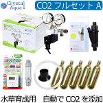 【自動CO2添加】CO2フルセットAタイプ(スピコン+電磁弁一体型CO2レギュレーター、タイマー他付属)