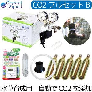 クリスタルアクア ボンベ式CO2フルセットBタイプ