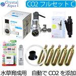 【自動CO2添加】CO2フルセットCタイプ(スピコン+電磁弁一体型CO2レギュレーター、タイマー他付属)