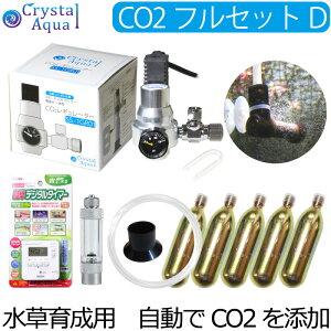 流量自由に調節可!水草育成に CO2添加ならクリスタルアクア CO2フルセット Dタイプ 【自動C...