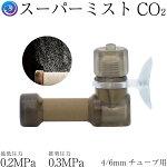 【CO2拡散器】スーパーミストCO2ディフューザー【正に霧!】