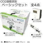 【自動CO2添加】2ゲージCO2レギュレーター[SS-2GR01]他全4点ベーシックセット【送料無料】