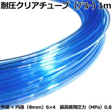 耐圧クリアチューブ 1メートル (内径4mm×外径6mm/ブルー) 水に浸けても白濁しない