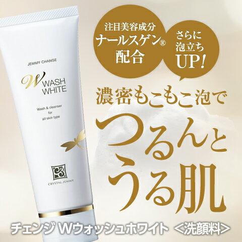 「ジェミーチェンジ Wウォッシュホワイト」当社リピートNo.1商品♪♪クレンジングと洗顔両方できるからお得!